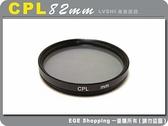 EGE 一番購】全新第二代 CPL 82mm圓形偏光鏡 『適合拍攝藍天、透過玻璃拍攝等』