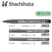 日本 寫吉哈達  EK-233 平面 工業設計 0.3mm 代針筆 不含二甲苯  單色 12支/盒
