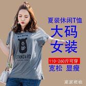 大尺嗎T恤 大碼女裝夏裝短袖T恤心機上衣胖mm最愛160微彈肥婆體恤 QQ4946『東京衣社』