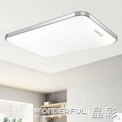 吸頂燈 簡約LED照明長方形吸頂燈大氣臥室客廳燈超薄書房餐廳燈 晶彩生活