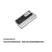 新風尚潮流 【TS240GJDM725】 創見 SSD 固態硬碟 240GB 更換 APPLE 固態硬碟 專屬套件組