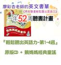 『用有聲書輕鬆聽出英語力- 廖彩杏老師書單』1-4週 (原版CD) +鵝媽媽經典童謠