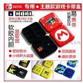 switch卡盒 HORI 任天堂 NS遊戲卡代盒 卡帶收納盒 馬裏奧 塞爾達 非凡小鋪
