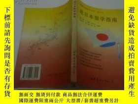 二手書博民逛書店《赴日本留學指南》罕見最新出國留學叢書 第4號 1998年10月