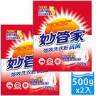[99免運]妙管家-強效洗衣粉(500g...