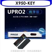 現貨馬上出安博盒子【X950-KEY】UPRO2台灣版智慧電視盒公司貨純淨版『搭贈空中飛鼠』