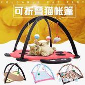 寵物吊床貓透氣環保趣味響鈴玩具貓咪帳篷【奇趣小屋】