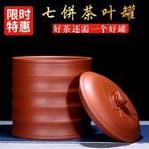 宜興紫砂茶葉罐七餅大號普洱密封罐存茶缸散茶桶醒茶罐粗陶瓷茶缸 『名購居家』