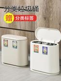雙桶分類垃圾桶家用客廳窄垃圾箱廚房橢圓大號夾縫垃圾簍 為愛居家