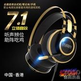電競耳機 耳機頭戴式高品質K歌電腦手機游戲電競吃雞發燒耳麥專業  『優尚良品』