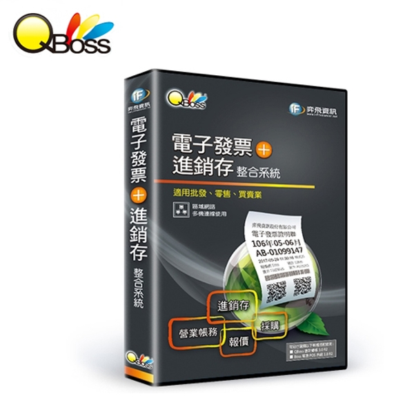 QBoss 電子發票模組+進銷存整合系統 3.0 R2-區網版