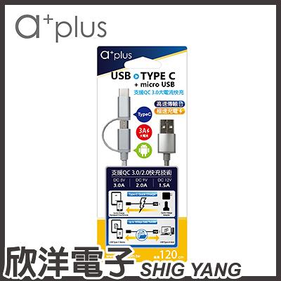 a+plus Type C+micro B二合一急速傳輸/充電線(ACB-024)Type-C/HTC/SONY/三星