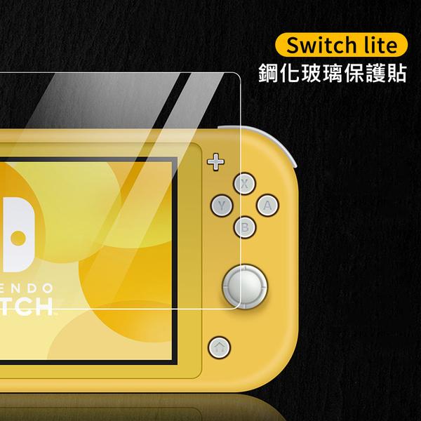 Nintendo任天堂 Switch lite鋼化玻璃保護貼(MINI新版)
