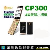 雙電池組(共兩顆) 空機免綁約 INO CP300 4G智慧小摺機 摺疊手機 工作機 長輩機 可以LINE通話 開發票