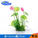 仿真水草魚缸造景中號水族裝飾水族水草布景荷葉型水草(綠色款)─預購CH1122