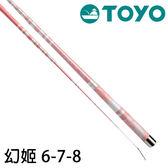 漁拓釣具 TOYO 幻姬 6-7-8 (釣蝦竿)