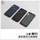 三星 M11 壓克力 手機殼 保護殼 軟邊 硬殼 二合一 全包覆 霧面 背板 防指紋 素色 簡約 保護套