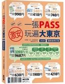 一張PASS玩遍大東京2020【城邦讀書花園】