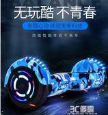 勁踏電動智慧平衡車雙輪兒童成人兩輪平行車學生扭扭代步體感車HM 3c優購