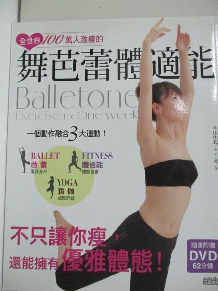 【書寶二手書T9/養生_KFW】全世界100萬人激瘦的舞芭蕾體適能!(DVD書)_井出由起,  石玉鳳