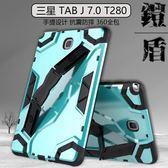 三星 Galaxy TAB J 7.0 T280 鎧盾系列 平板皮套 T285 防摔 支架 創意外殼 全包 硅膠 保護殼 平板殼