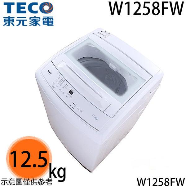 【TECO東元】12.5KG定頻直立式洗衣機 W1258FW