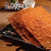 軒記-台灣肉乾王.原味杏仁脆豬肉乾(100g/包,共兩包)﹍愛食網