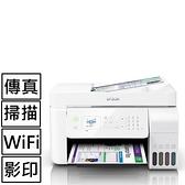 EPSON L5196 雙網四合一連續供墨印表機【降500元! 登錄再送300元】