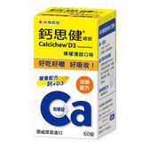 鈣思健嚼錠-檸檬清甜口味 60錠【德芳保健藥妝】