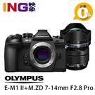【24期0利率】送128G+副電+副充 Olympus E-M1 Mark II+M.ZD 7-14mm F2.8 Pro 元佑公司貨 F/2.8