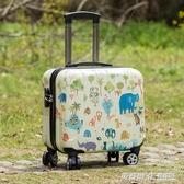 可愛登機箱小型行李箱迷你拉桿箱16寸學生14寸密碼旅行箱男女韓版ATF  英賽爾