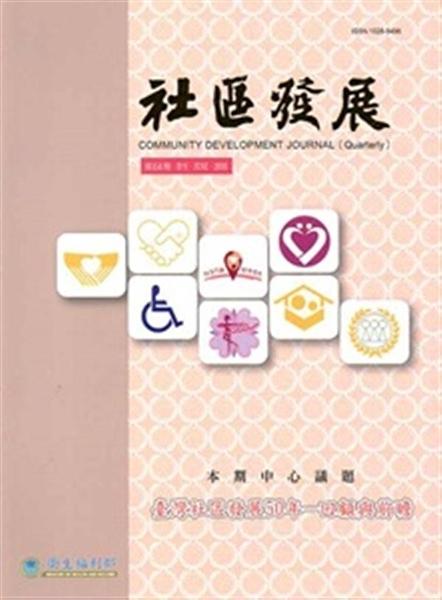 社區發展季刊154期:臺灣社區發展50年-回顧與前瞻(2016/06)