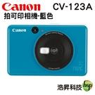 【新機上市】CANON iNSPiC【C】CV-123A 藍色 拍可印相機