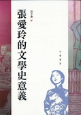 (二手書)張愛玲的文學史意義