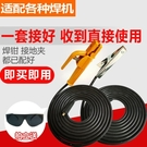 電焊機電焊機電焊線焊把線接地線搭鐵線龍頭線電纜線16 18 20 25 35平方 智慧 618狂歡