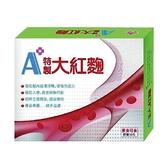 A+特製大紅麴 (60粒/盒)【杏一】