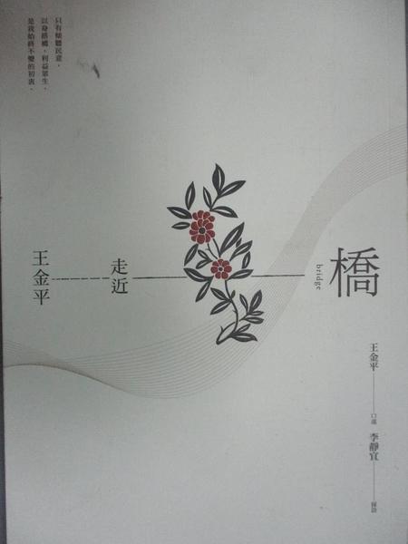 【書寶二手書T7/社會_CSS】橋:走近王金平_李靜宜