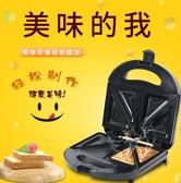 麵包機 德國多功能三明治機烤麵包吐司早餐機蛋糕機華夫餅機家用燒烤爐交換禮物