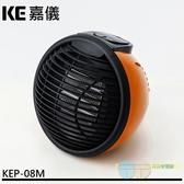 *元元家電館*嘉儀 輕巧型PTC陶瓷電暖器 KEP-08M