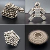 父親節禮物魔力巴克球巴克球顆磁力珠216吸鐵石巴基球方形魔方積木創意磁鐵玩具【非凡】