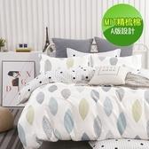 【eyah】100%台灣製寬幅精梳純棉雙人床包被套四件組-探索-藍