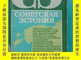 二手書博民逛書店罕見COBETCKAЯЭCTOHиЯ(社會主義的愛沙尼亞)Y240738 出版1979