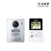 國際牌 PANASONIC【VL-SGD10L】視訊門鈴 2.7寸螢幕 LED照明 免拉線