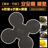 【UdiLife】生活大師 奈米竹炭安全帽內襯/安全帽襯墊 [22N2] - 大番薯批發網