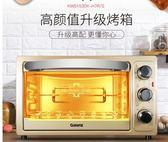 烤盤 烤箱家用烘焙多功能全自動電烤箱30升大容量 igo 歐萊爾藝術館