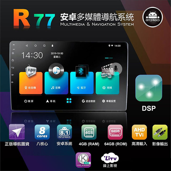 【JHY】2006~14年MITSUBISHI三菱 Outlander專用 9吋螢幕 R77系列安卓機 *8核心4+64※倒車選配