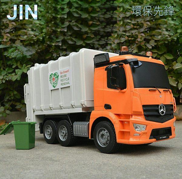 遙控垃圾車 環保車 遙控清潔車