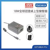 明緯 18W全球認證桌上型變壓器(GST18B24-P1J)