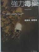 【書寶二手書T1/一般小說_GZD】強力毒藥-桃樂絲榭爾絲作品集1_桃樂絲榭爾