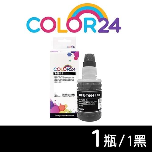 【COLOR24】for EPSON 黑色 T664/T6641/T664100/100ml 相容連供墨水 /適用 L100/L110/L120/L200/L220/L210/L300/L310/L350
